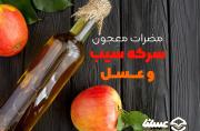 سرکه سیب و عسل؛ معجونی با خواص زیاد و ضررهای متنوع | قسمت دوم