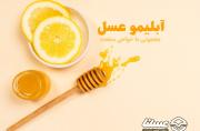 آبلیمو عسل؛ یک درمان موثر یا افسانه قدیمی؟ | قسمت 1