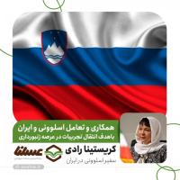 همکاری و تعامل اسلوونی و ایران باهدف انتقال تجربیات در عرصه زنبورداری