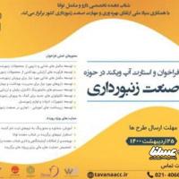 اولین استارت آپ در حوزه صنعت زنبورداری ایران برگزار میشود