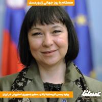 خانم کریستینا رادی: زنبورداری یک سبک زندگی برای مردم اسلوونی است / ایران کشوری مهم و تاریخی در صنعت زنبورداری است