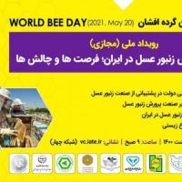 رویداد ملی روز جهانی زنبوران گردهافشان در بستر مجازی برگزار میشود
