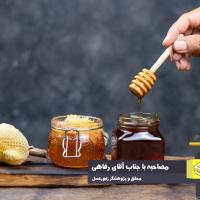 نقشه پراکندگی و بانک نمونه عسلهای شاخص ایران تهیه و راهاندازی شد