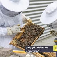هفتخان موانع صادرات عسل ایران/ از نبود آزمایشگاه مرجع تا فقدان تجار متخصص
