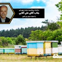 علی آقایی پیشکسوت صنعت زنبورداری ایران درگذشت