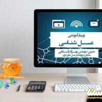 """برگزاری وبینار آموزشی """"عسل شناسی"""" ویژه روزهای قرنطینه کرونایی"""
