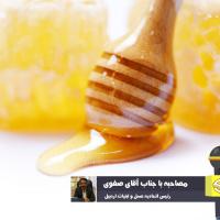 نیاز به تعریف دو استاندارد ملی و صادراتی برای تولیدات عسل هستیم