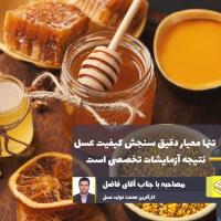 تنها معیار دقیق سنجش کیفیت عسل نتیجه آزمایشات تخصصی است