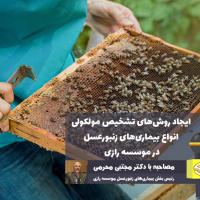 ایجاد روشهای تشخیص مولکولی انواع بیماریهای زنبورعسل در موسسه رازی
