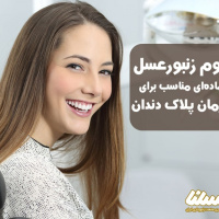 موم چطور به برطرف کردن پلاک دندان کمک می کند؟