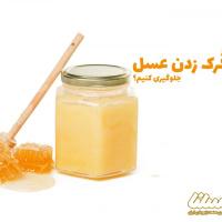 چطور از شکرک زدن عسل جلوگیری کنیم؟