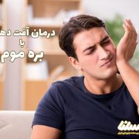 درمان آفت دهان با بره موم