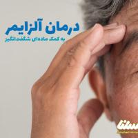 بره موم، ماده ای موثر برای درمان آلزایمر