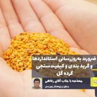ضرورت بهروزرسانی و ارتقای علمی استانداردهای تولید گرده گل