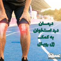 بهبود درد استخوان با کمک مصرف هوشمندانه ژل رویال
