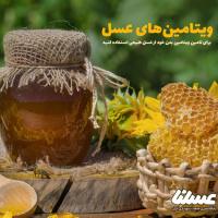 ویتامین های موجود در عسل طبیعی را بشناسیم
