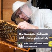 تجربیات موفق یک مدرس زنبورداری در کنترل کنه واروا