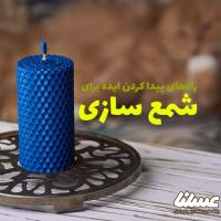 چطور ایده های جذاب برای درست کردن شمع در خانه پیدا کنم؟