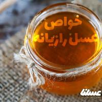 خواص عسل رازیانه برای درمان بیماری های مختلف زنان و مردان