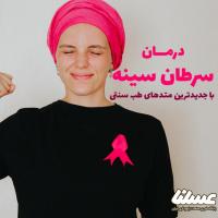 درمان سرطان سینه با ژل رویال به روش طب سنتی