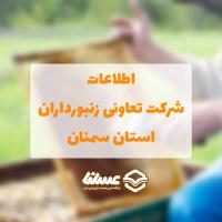 شرکت تعاونی زنبورداران استان سمنان