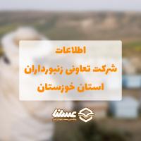 شرکت تعاونی زنبورداران استان خوزستان