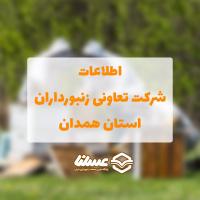 شرکت تعاونی زنبورداران استان همدان