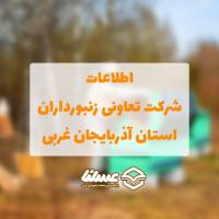 شرکت تعاونی زنبورداران استان آذربایجان غربی
