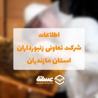 شرکت تعاونی زنبورداران استان مازندران