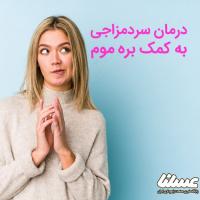 درمان سردمزاجی جنسی با بره موم؛ پیوند زناشویی را مستحکم کنید