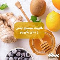 تقویت سیستم ایمنی بدن؛ بره موم را در کنار چه مواد طبیعی مصرف کنیم؟