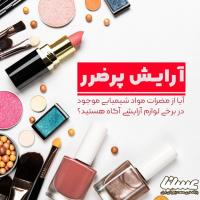 مضرات لوازم آرایشی تولید شده با مواد صنعتی را جدی بگیرید