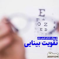 ژل رویال یکی از بهترین راهکارهای طبیعی برای تقویت بینایی