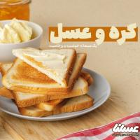 خواص کره و عسل؛ این صبحانه خوشمزه و پرخاصیت