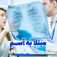 مراقبت هایی که یک بیمار مبتلا به آسم باید جدی بگیرد