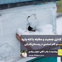 الزامات و اصول زمستان گذرانی سالم کلنیهای زنبورعسل | قسمت دوم