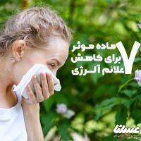 7 ماده غذایی که می توانند به کاهش علائم آلرژی فصلی کمک کنند