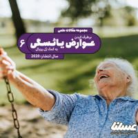 ژل رویال؛ یک درمان طبیعی و سنتی برای مشکلات پس از یائسگی | قسمت ششم