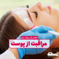 5 خاصیت ژل رویال برای مراقبت از پوست