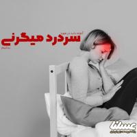 آنچه باید در مورد سردرد میگرنی بدانیم
