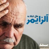 علت های ابتلا به آلزایمر؛ نقش گرده گل برای پیشگیری از آلزایمر چیست؟