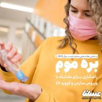 بره موم و اثر آن بر درمان کرونا و کووید 19 - قسمت 7: اثر بره موم بر درمان دیابت، بیماری کلیوی و باکتری ها