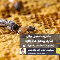 مدیریت اصولی بیماریها و بلایا راه نجات صنعت زنبورداری است