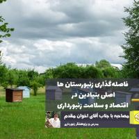 فاصلهگذاری زنبورستان ها اصلی بنیادین در اقتصاد و سلامت زنبورداری است