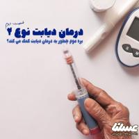 درمان دیابت نوع 2 با بره موم؛ چرا بره موم برای دیابتی ها مفید است؟ | قسمت 2