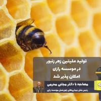 ظرفیت تولید «ملیتین» از زهر زنبورعسل به تواناییهای موسسه رازی افزوده شد