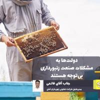 دولتها به مشکلات عدیده صنعت مفید زنبورداری بیتوجه هستند
