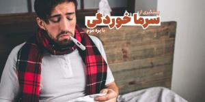 پیشگیری از سرماخوردگی با بره موم