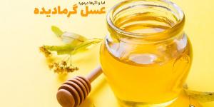 عسل گرمادیده بهتر است یا عسل شکرک زده؟ با چشمان بازتر عسل بخریم!