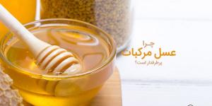 خرید عسل مرکبات چرا پرطرفدار است؟